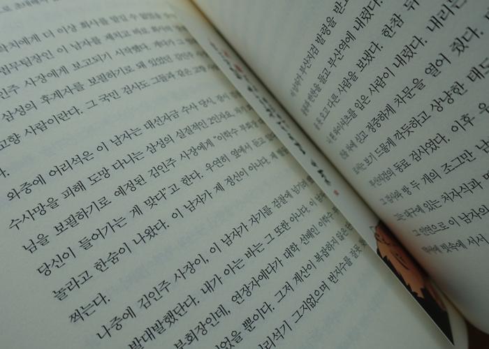 [안중찬의 書三讀] 양수화 '아내의 시간' - 오뉴월 서릿발? 무소의 뿔처럼 혼자서 가라!
