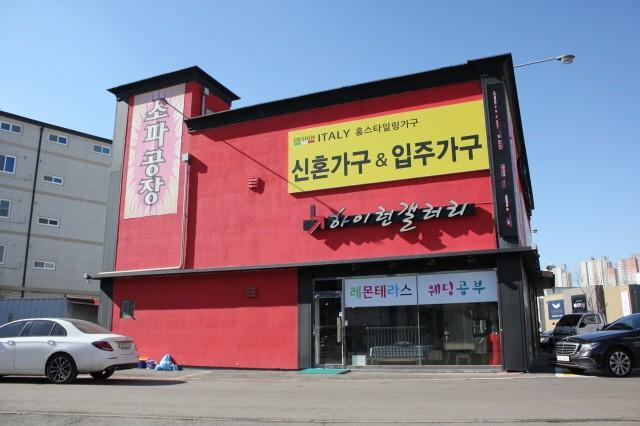 파주운정가구단지 하이런갤러리 5월 가구박람회에서 풍성한 혜택 제공