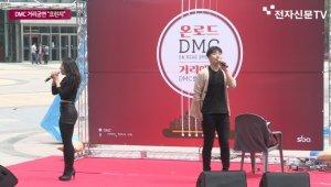 SBA, 연중 거리공연 'DMC프린지' 개최…오는 10월까지 매월 마지막주 목·금 진행