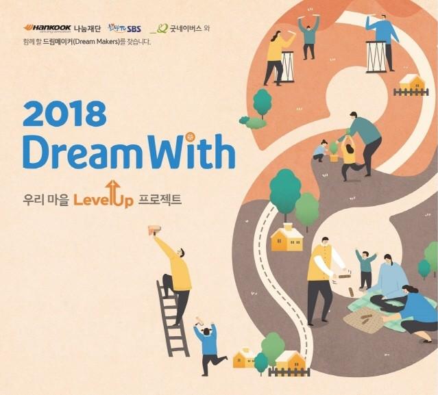 한국타이어나눔재단, 지역공동체 활동 지원 '2018 드림위드' 사업 공모