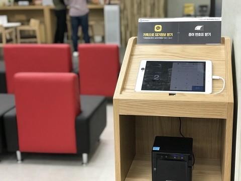 은행권에도 부는 O2O 바람…나우웨이팅으로 오프라인 대기 편리하게