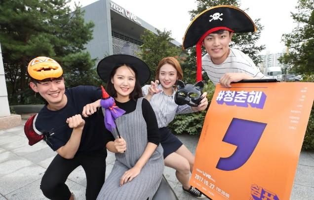 2017년 10월 #청춘해 콘서트, KT웹사이트 참조