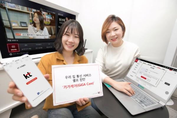 KT, 365일 실시간 셀프 진단 서비스 '기가케어' 출시