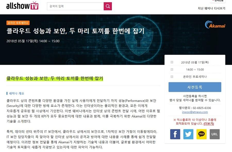 '클라우드 보안과 성능, 한 번에 두 마리 토끼를 잡자' 온라인 세미나 개최