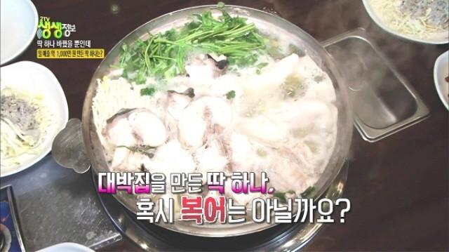 하남시맛집 동래복집, KBS2 생생정보 '딱 하나 바꿨을 뿐인데' 코너 방영