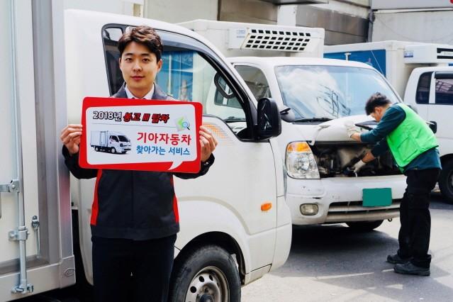 기아차, 봉고 탑차 소지 법인 찾아 무상 점검 서비스 펼친다
