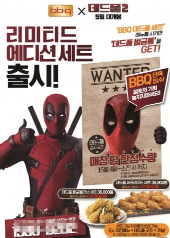 제너시스BBQ 그룹의 치킨 프랜차이즈 'BBQ'가 영화 '데드풀2'와의 컬래버레이션을 통해 'BBQ 데드풀2 세트'를 선보였다. 사진=BBQ 제공