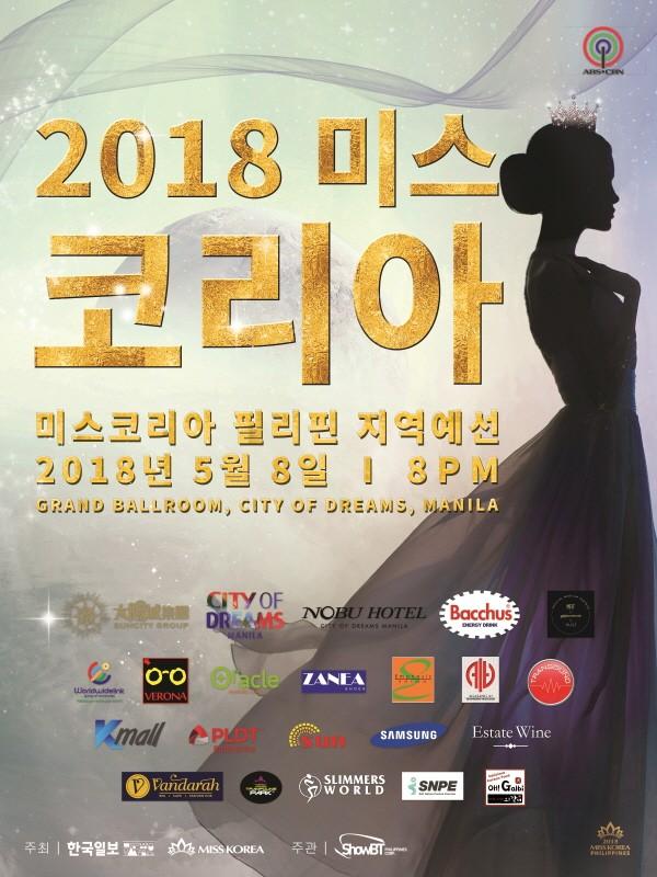 메이트코퍼레이션, 2018 미스코리아 필리핀 선발대회 주관하며 한국 뷰티제품 협찬해