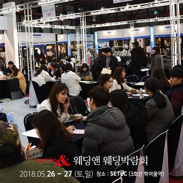 5월 26~27일, 제53회 웨딩앤 웨딩박람회 개최