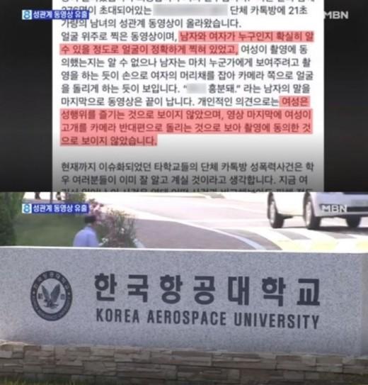 사진=한국항공대에서 성관계 동영상이 유출 사건이 발생했다.