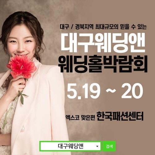 5월 19~20일 대구 웨딩앤 웨딩홀박람회 개최