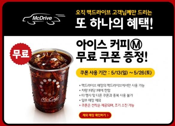 맥도날드는 5월 13일부터 26일까지 맥드라이브 가능 매장에서 차량 1대 당 1매의 아이스커피(M) 무료 쿠폰을 선착순 증정하는 이벤트도 벌인다. 사진=맥도날드 홈페이지 캡처