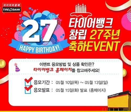 타이어 유통전문 타이어뱅크, SNS 이벤트 개최