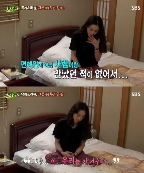 사진=정려원은 과거 방송된 SBS '힐링캠프-기쁘지 아니한가'에 출연해 연애사를 솔직하게 밝혔다.