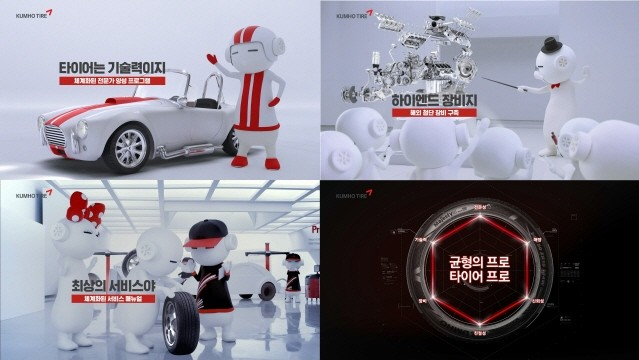금호타이어, '균형' 강조한 TV광고 '눈길'