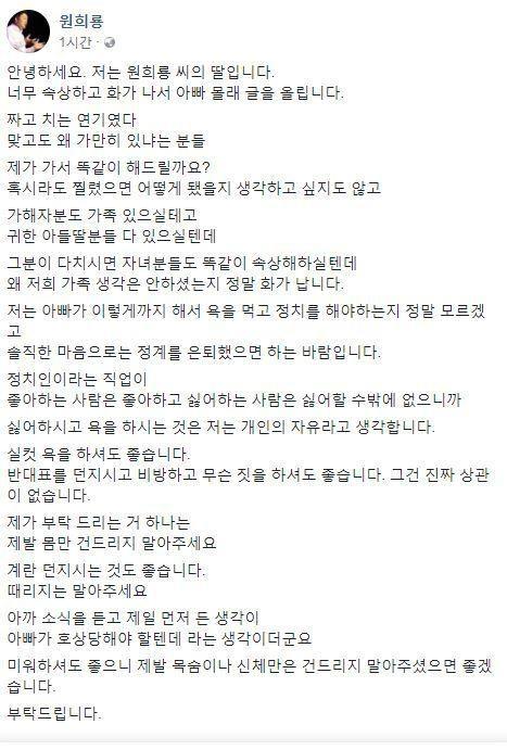 사진=원희룡 인스타그램