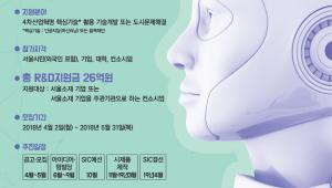 '4차 산업혁명 발전기틀' 서울시-SBA '2018 서울혁신챌린지' 참가자 모집 막바지