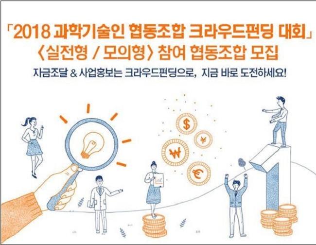 '과학기술인 협동조합 크라우드 펀딩대회' 개최...자금조달과 사업 홍보를 한 번에