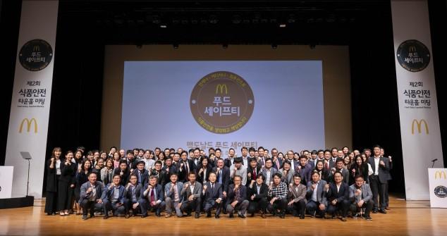 지난 5월 8일 맥도날드는 협력업체 관계자들과 간담회를 열고 엄격한 식품안전 및 품질관리를 다짐했다. 사진=맥도날드 제공