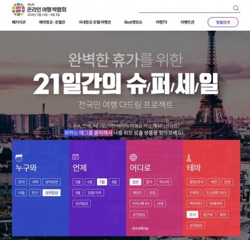 인터파크투어가 오는 6월 3일까지 '제6회 온라인 여행박람회' 행사를 벌인다. 사진=인터파크투어 제공