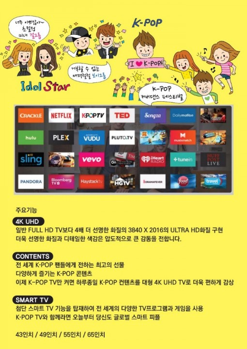 케이팝TV 런칭쇼(16일)...아시아 12개국에 중저가형 스마트TV 보급