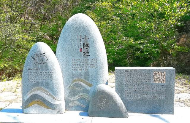 사진=연하계곡 치유명당마을 추진위원회 제공