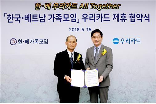 우리카드-한베(한국·베트남) 가족모임, '다문화 가정 지원 MOU'체결