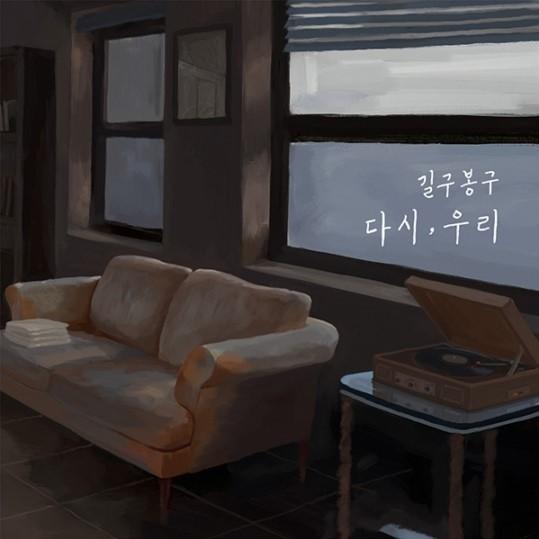 길구봉구, 24일 신곡 '다시, 우리' 발표...이번에도 새 기록 세우나?
