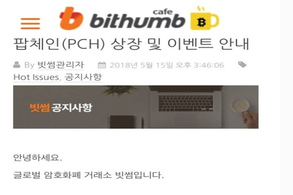 A notice of listing of POPCHAIN that was announced through Bithumb's homepage