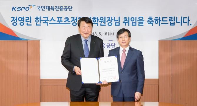 국민체육진흥공단 조재기 이사장(왼쪽)과 신임 한국스포츠정책과학원장 정영린.