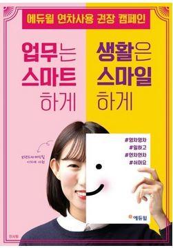 에듀윌, 임직원 워라밸 위한 연차사용 권장 캠페인 펼쳐