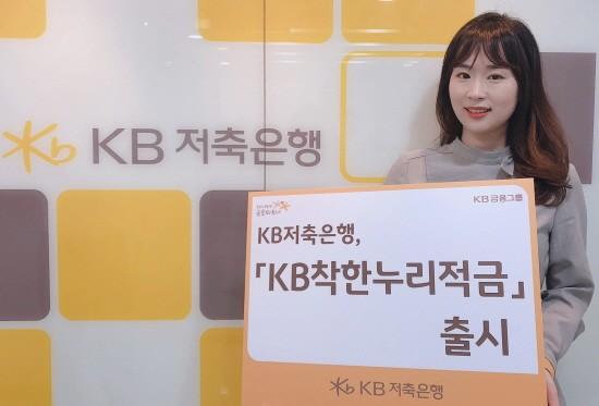 KB저축은행 , 금융서비스 이용 소외계층 지원 확대