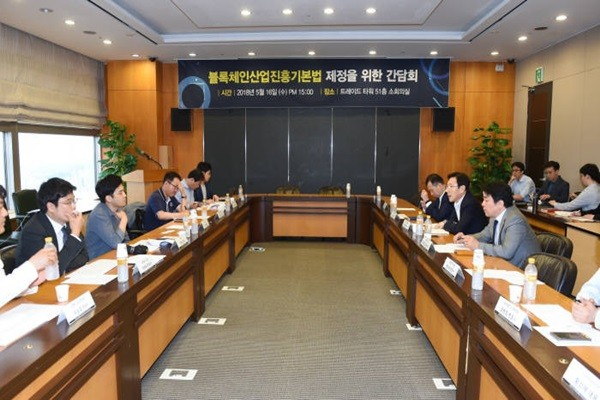 Korea International Trade Association (KITA) held a meeting for 'Legislation of Blockchain Industry Promotion Fundamental Act' at Trade Tower in Samsung-dong on the 16th and collected opinions from representatives of various industries