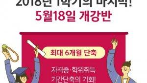 한울 2018년 1학기 마지막 반 모집, '자격증·학위 취득기간 6개월 단축'