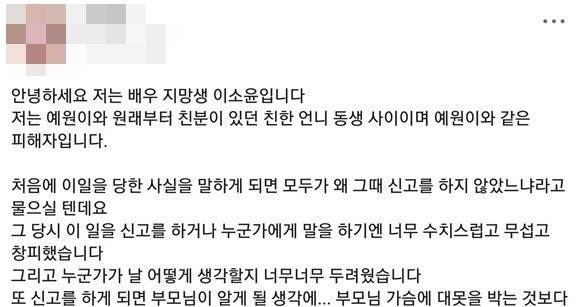 이소윤-양예원, 피팅모델 성추행 피해 폭로…이름 걸고 용기 냈다
