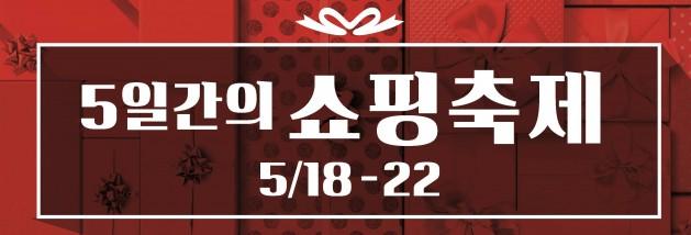 롯데백화점은 오는 5월 22일까지 '5일간의 쇼핑축제'를 열고 전 점에서 스페셜 할인 및 특가 상품전, 사은행사 등 다양한 연휴 이벤트를 벌인다. 사진=롯데백화점 제공