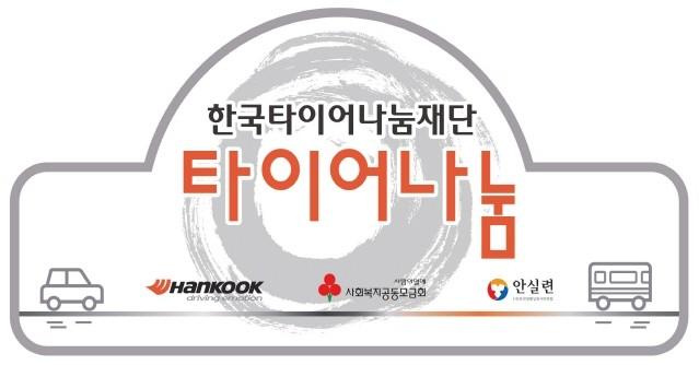 한국타이어, 2018 타이어나눔 지원사업 1차 선정 기관 발표