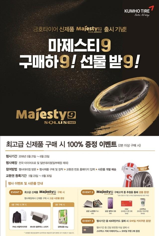 금호타이어, 마제스티9 구매하면 노트북·갤럭시S9 등 증정