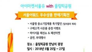 SBA, 오는 25일 '아이마켓서울유-올림픽공원' 개최…상반기 최대규모 '지역유통축제' 구상