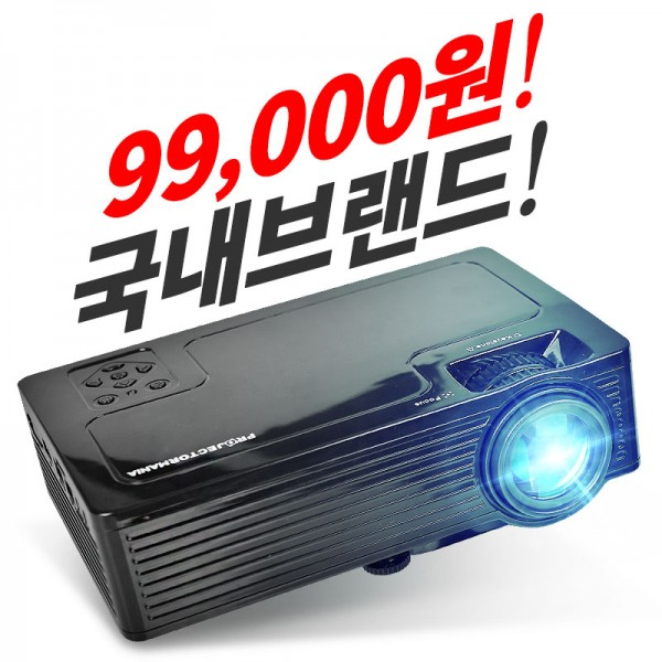 프로젝터매니아, 10만원대 국내브랜드 PJM-1500W 공개