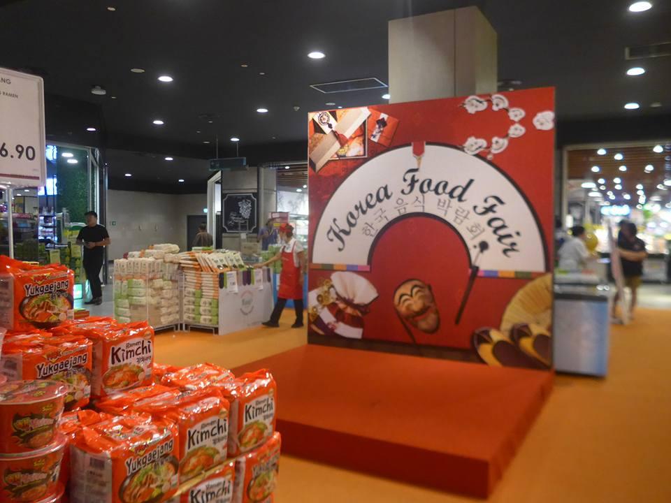 한국음식박람회