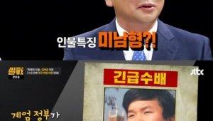 김부겸, 남다른 외모 자신감 발언 '화제'…계엄 당국도 인정한 훈남?