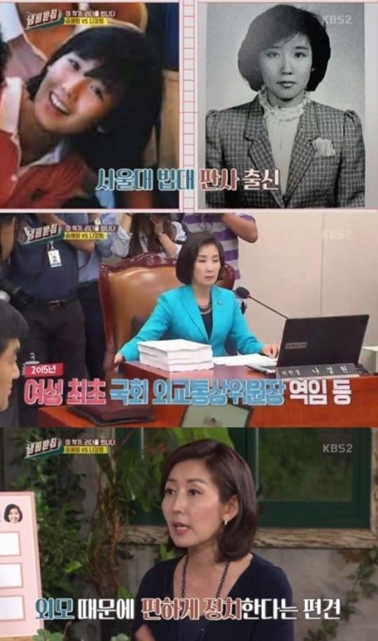 (사진=KBS2 '냄비받침' 캡처)