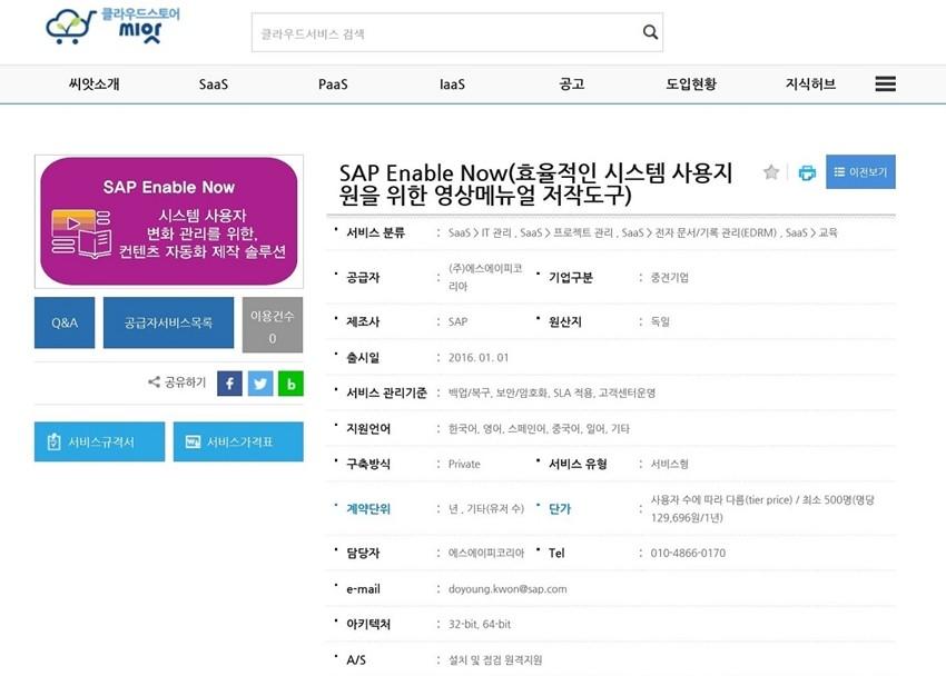 공공부문 대상 클라우드 스토어 '씨앗에 등록된 SAP Enable Now