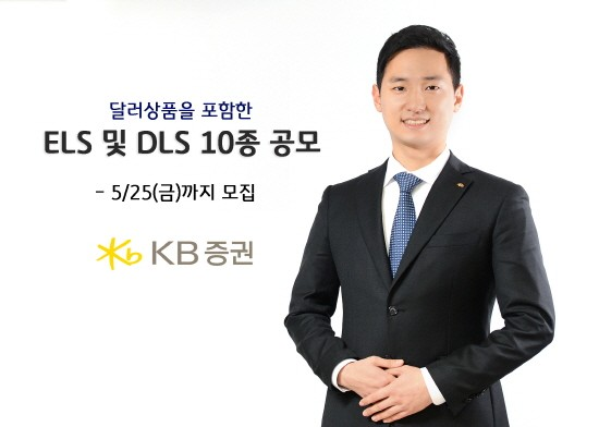 KB증권, 25일까지 ELS 및 DLS 총 10종 공모