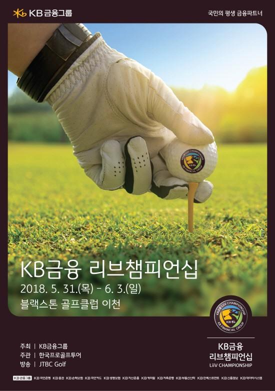KB금융,'제1회 KB금융 리브챔피언십' 개최