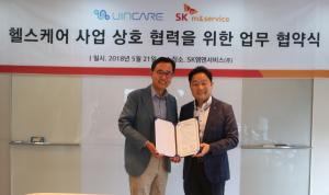 SK엠앤서비스ㆍ유인케어 '헬스케어사업 상호협력' 업무협약식 체결