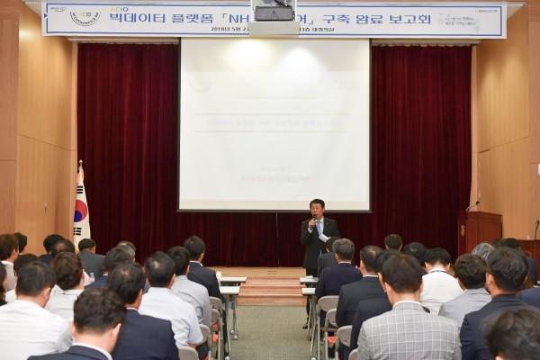 NH농협은행, 빅데이터 플랫폼'NH 빅스퀘어'구축 완료보고회 개최