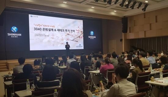 신한은행, '3040미래설계 콘서트'제2회 '퇴근 후 100분' 개최