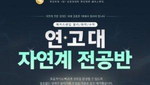 해커스편입, 연고대 전문 물리·화학 신규 강좌 오픈